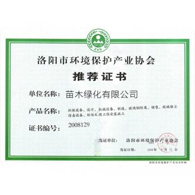 环保推荐证书